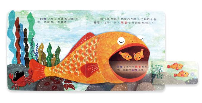 五隻小魚的探險旅程-有趣的數學