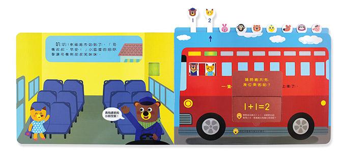 上車吧!幸福巴士到站了!有趣的數學
