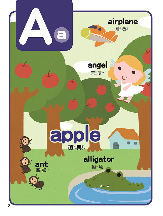 ABC有聲互動學習書*新版*