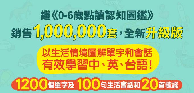 中英台點讀百科:1200個單字+100句會話+20首歌謠-FOOD超人