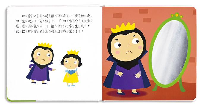幼幼童話觸摸繪本(全套4冊)