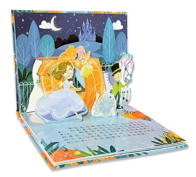 灰姑娘-童話繪本立體書