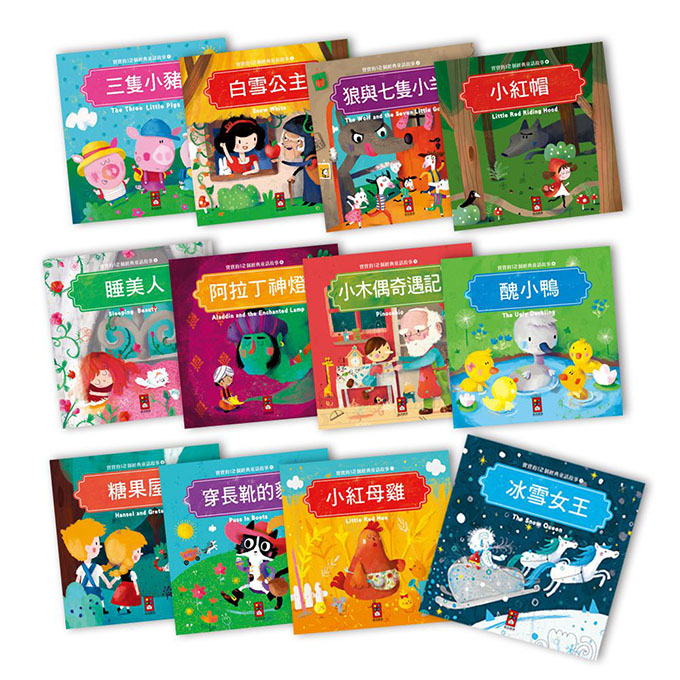 寶寶的12個經典童話故事(套)