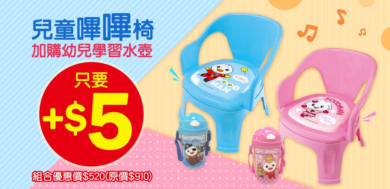 FOOD超人兒童嗶嗶椅(粉)【5元加價購】幼兒學習水壺(粉)