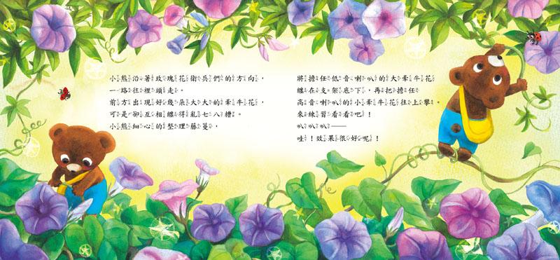 小熊夢遊花境(精裝+1DVD)