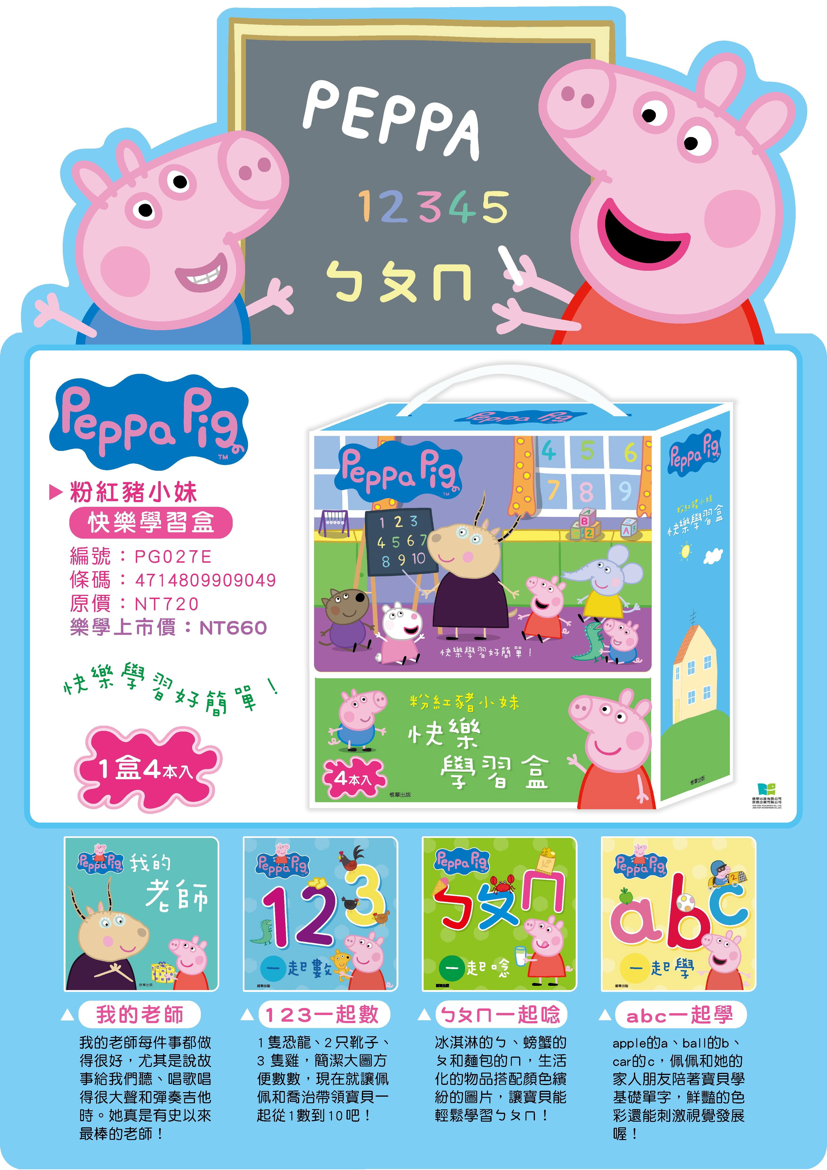粉紅豬小妹快樂學習盒(PG027E)【4入】