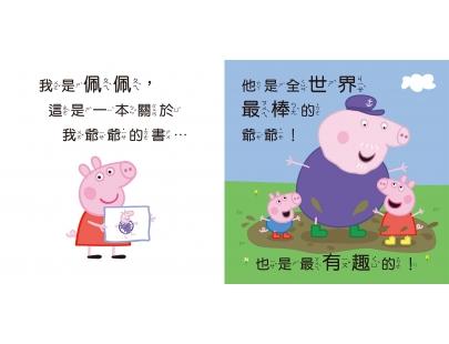 我的爺爺【粉紅豬小妹】厚紙書(PG002E)