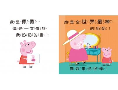 我的奶奶【粉紅豬小妹】厚紙書(PG002F)