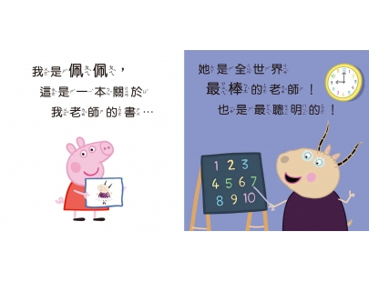 我的老師【粉紅豬小妹】厚紙書(PG002G)