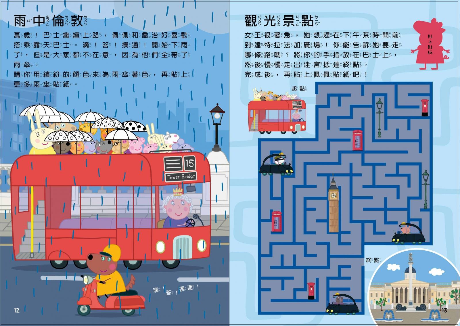 粉紅豬小妹【倫敦一日遊】貼紙遊戲書(PG005L)