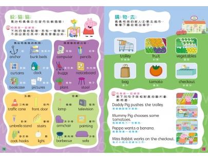 單字輕鬆學-運筆擦擦書(PG019E)【粉紅豬小妹】