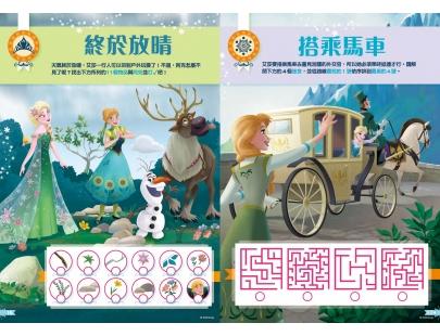 迪士尼公主玩轉遊戲書(RG007A)