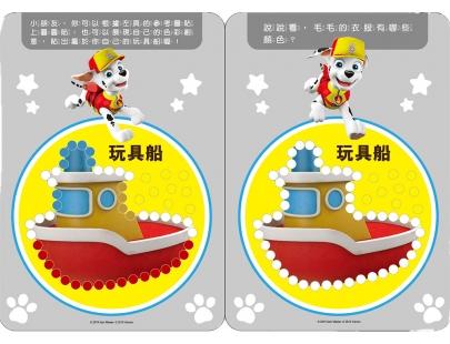 汪汪隊立大功巧手圓圓貼(WA023C)