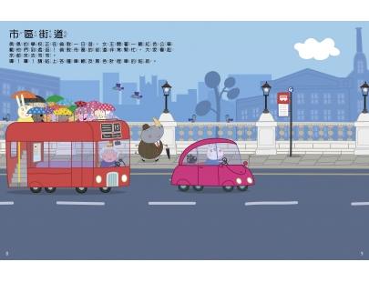 交通工具_粉紅豬小妹場景貼紙書(PG006E)