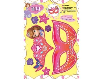 小公主蘇菲亞閃亮創意貼手工書(RB005G)