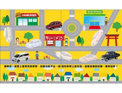多美小汽車磁貼遊樂書(TM036E)