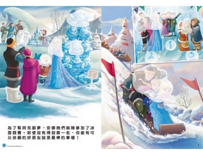 我的冰雪奇緣貼圖書(RLG07)