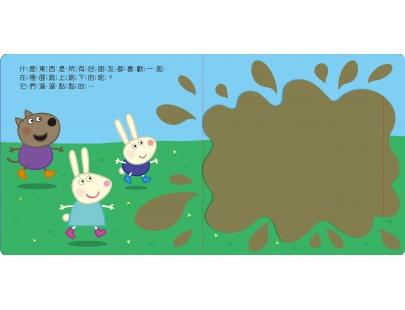 最好的朋友【粉紅豬小妹】可愛翻翻書(PG025B)