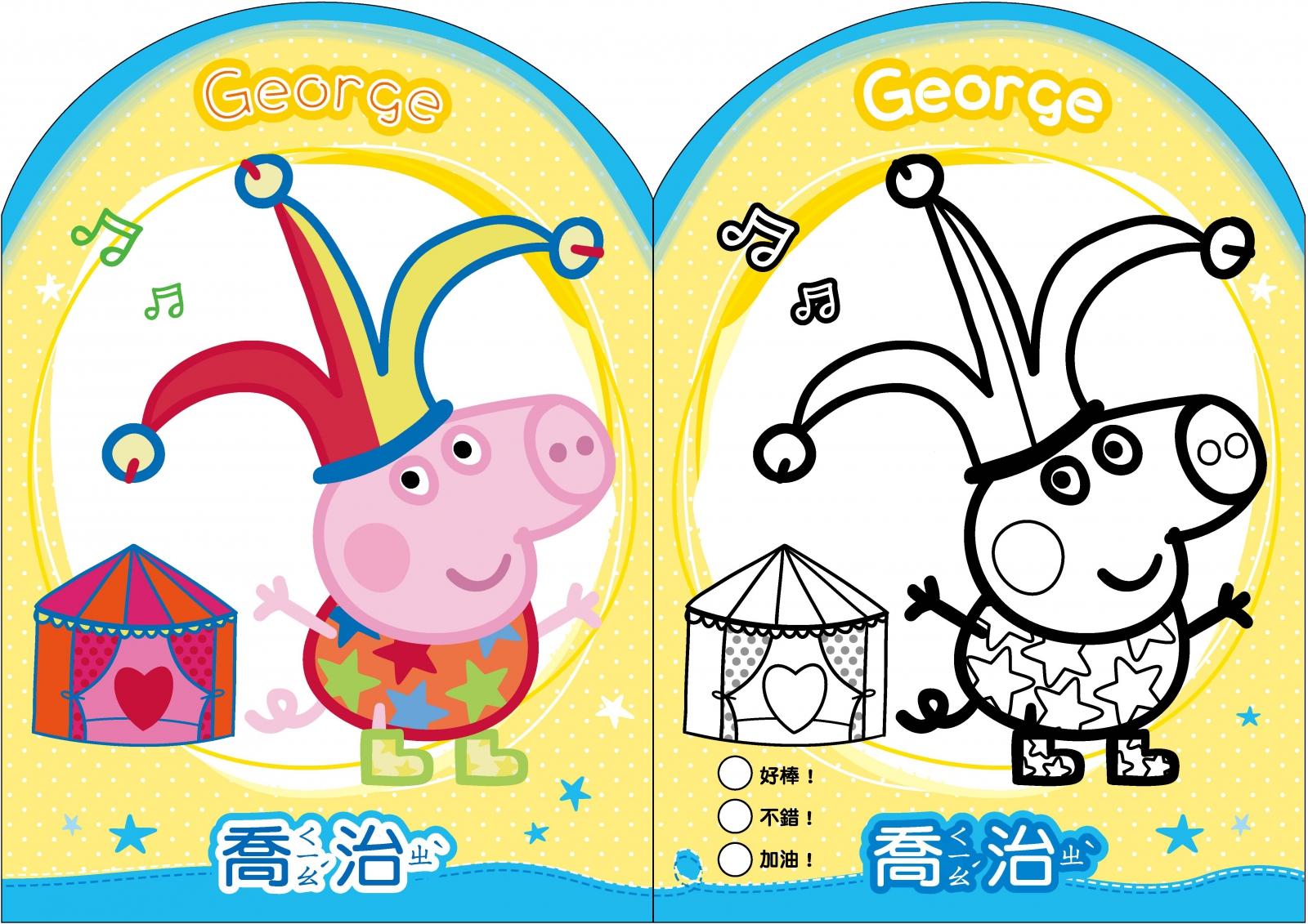 【遊樂篇】粉紅豬小妹造型貼畫(PG009A)