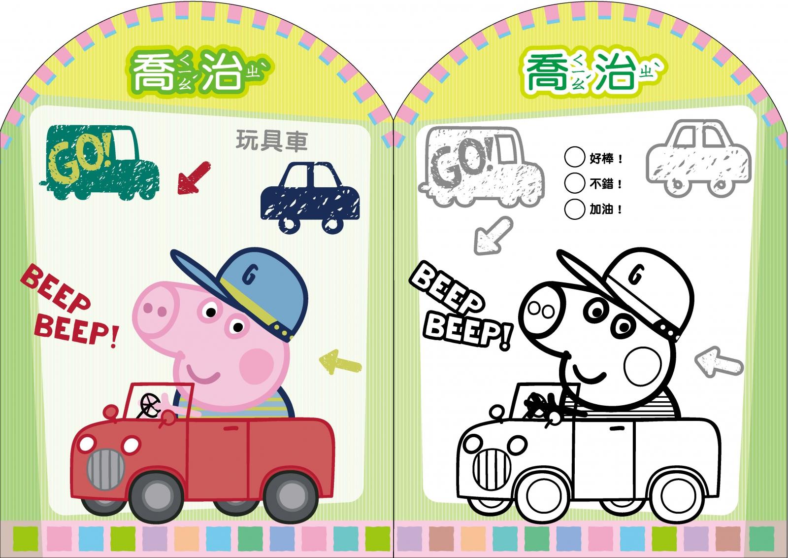【運動篇】粉紅豬小妹造型貼畫(PG009B)