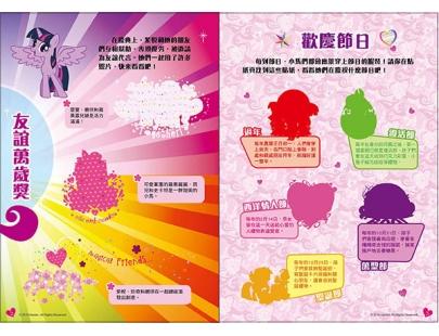 彩虹小馬貼紙玩樂書(MP026A)