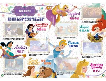 迪士尼公主貼紙玩樂書(RD026E)