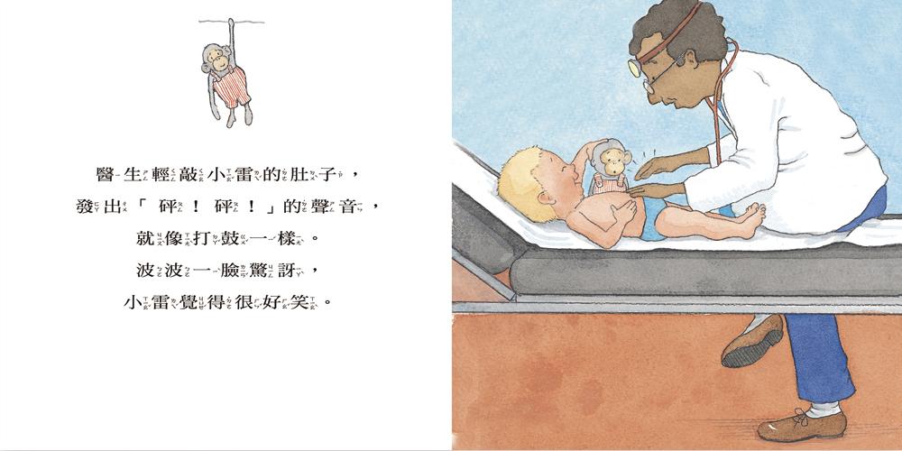 小雷和波波生活故事第一輯*新版