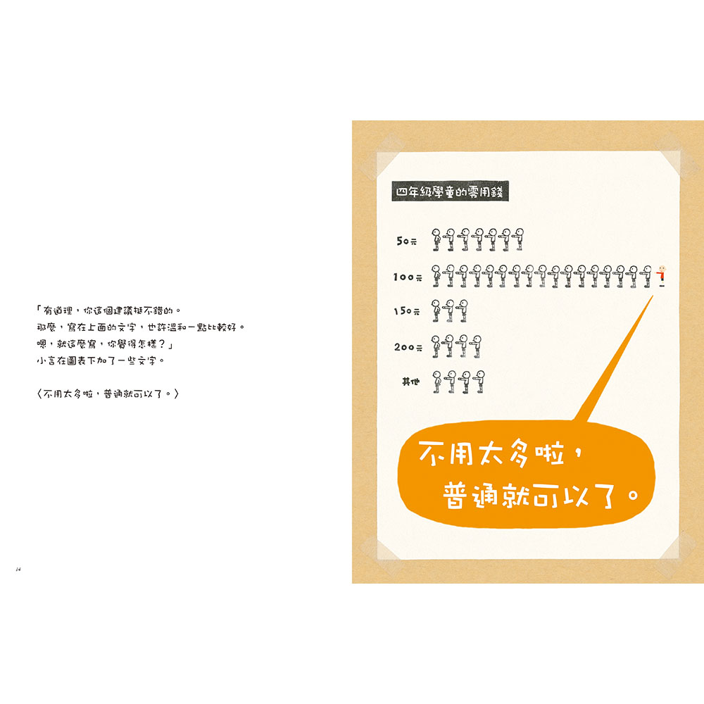 零用錢大作戰:廣告達人寫給小學生的溝通技巧書
