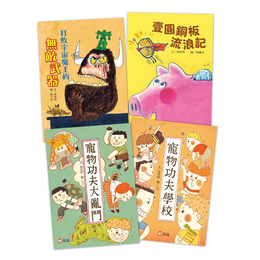 林哲璋鬼才童話【4書】好好讀小學堂