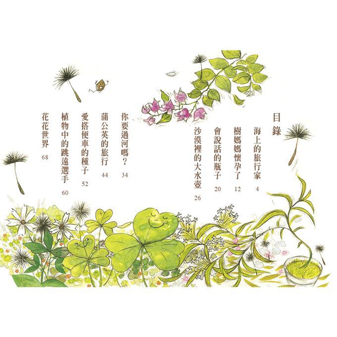 植物的旅行*新版*【好好讀小學堂】