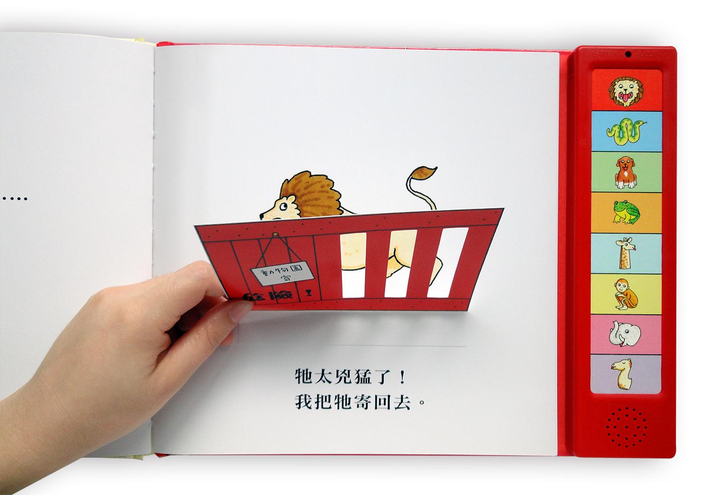 親愛的動物園-動物聲音書