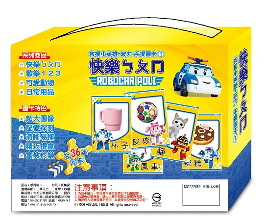快樂ㄅㄆㄇ-救援小英雄波力手提圖卡(NOT2276E2)