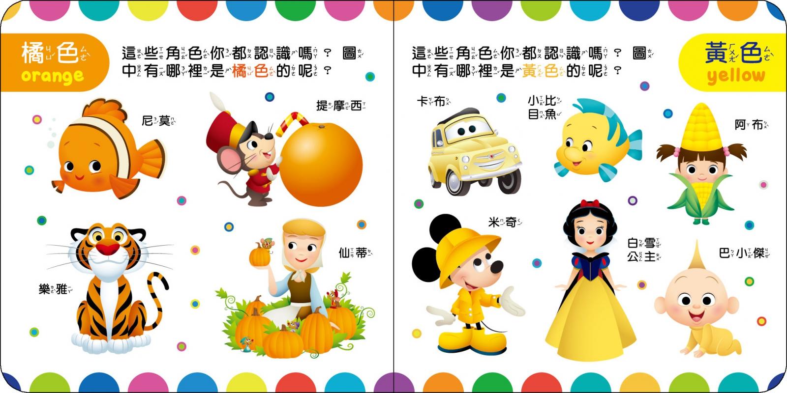 好好認顏色【DisneyBaby】厚紙書(RD004A)