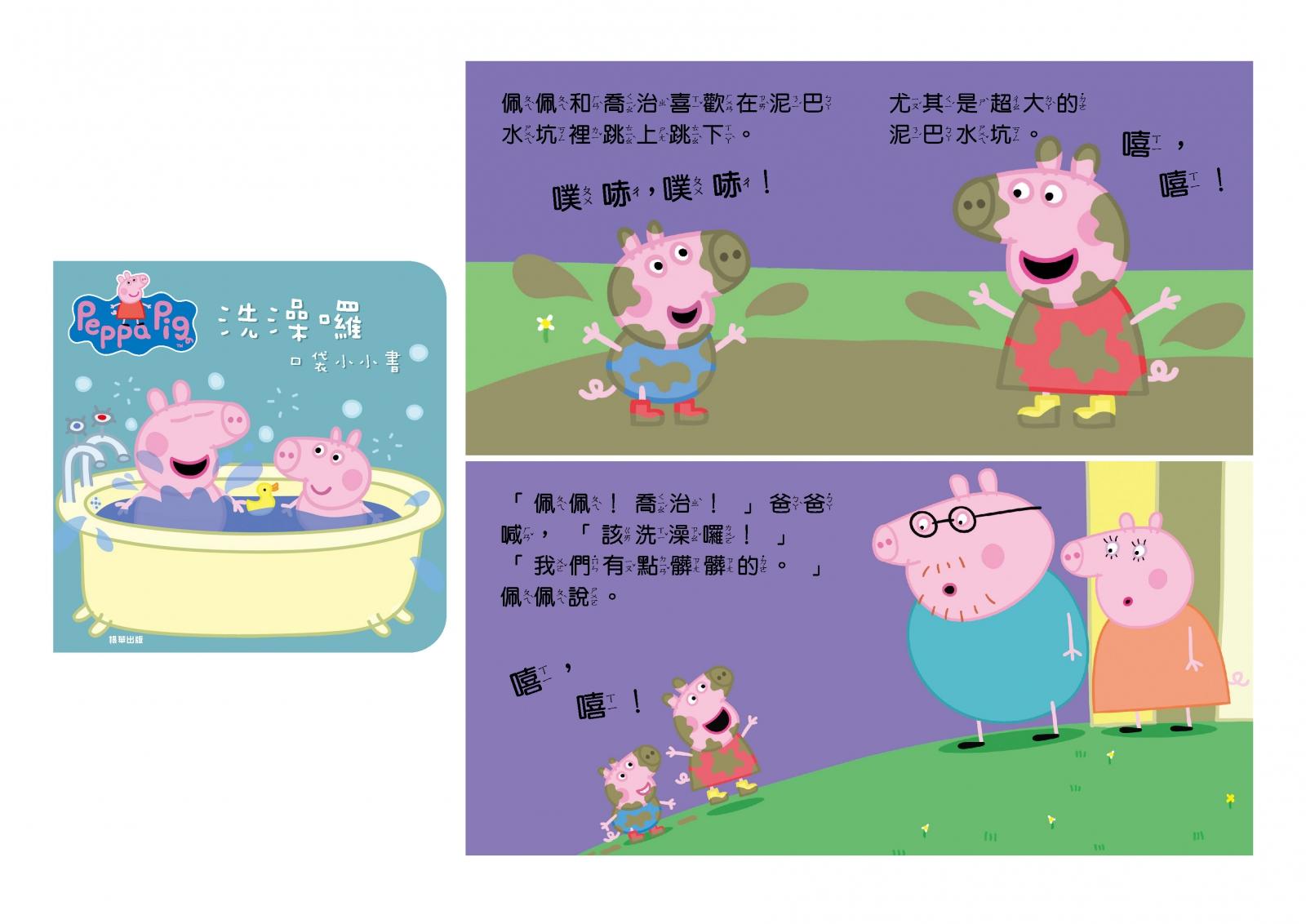 床邊故事【粉紅豬小妹】口袋小小書(PG022E)(4冊)