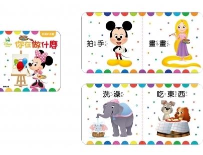 認識自己【DisneyBaby】口袋小小書(RD022K)(4冊)
