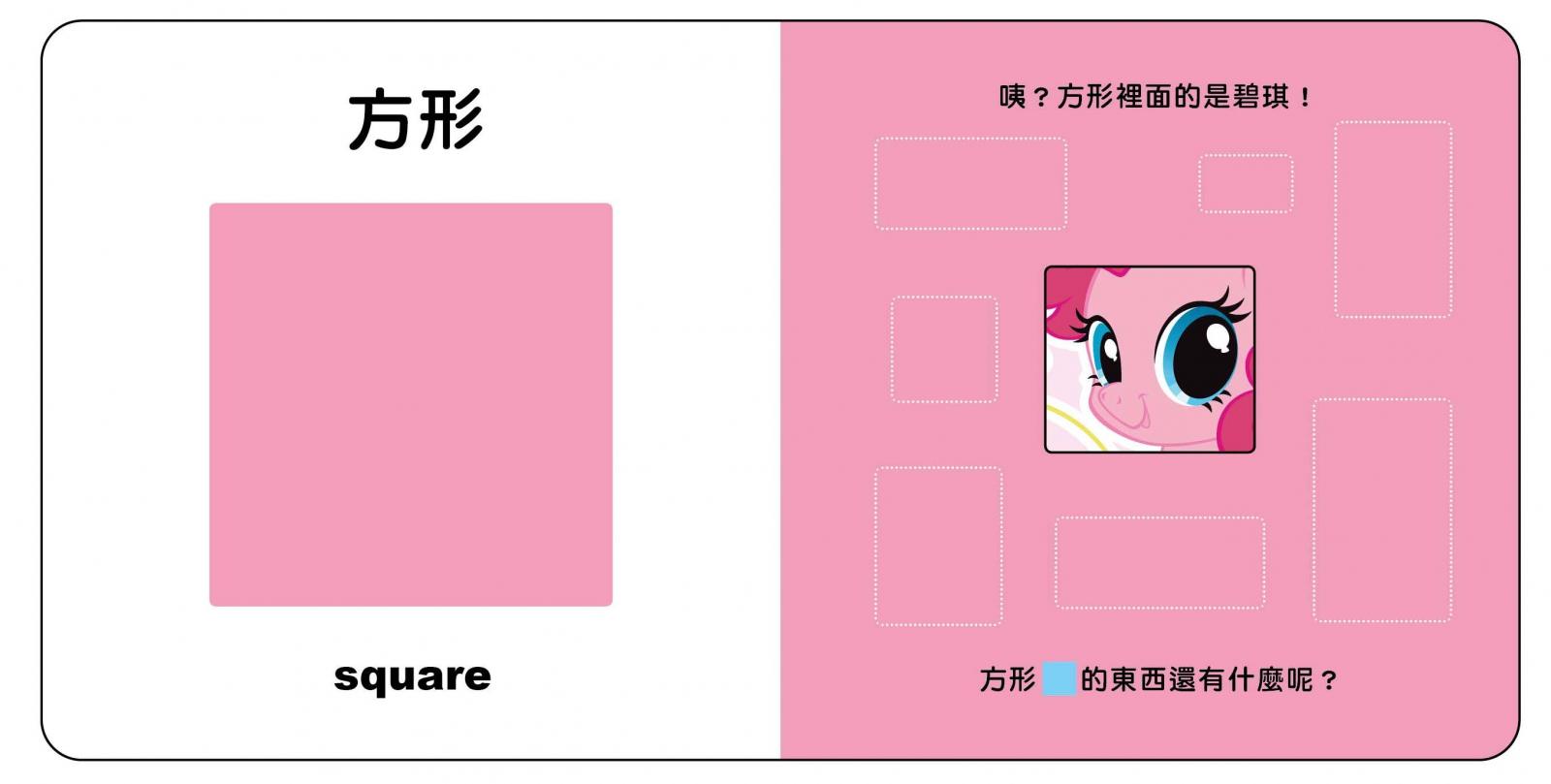 【形狀】彩虹小馬幼兒認知洞洞書(MP021B)中英雙語