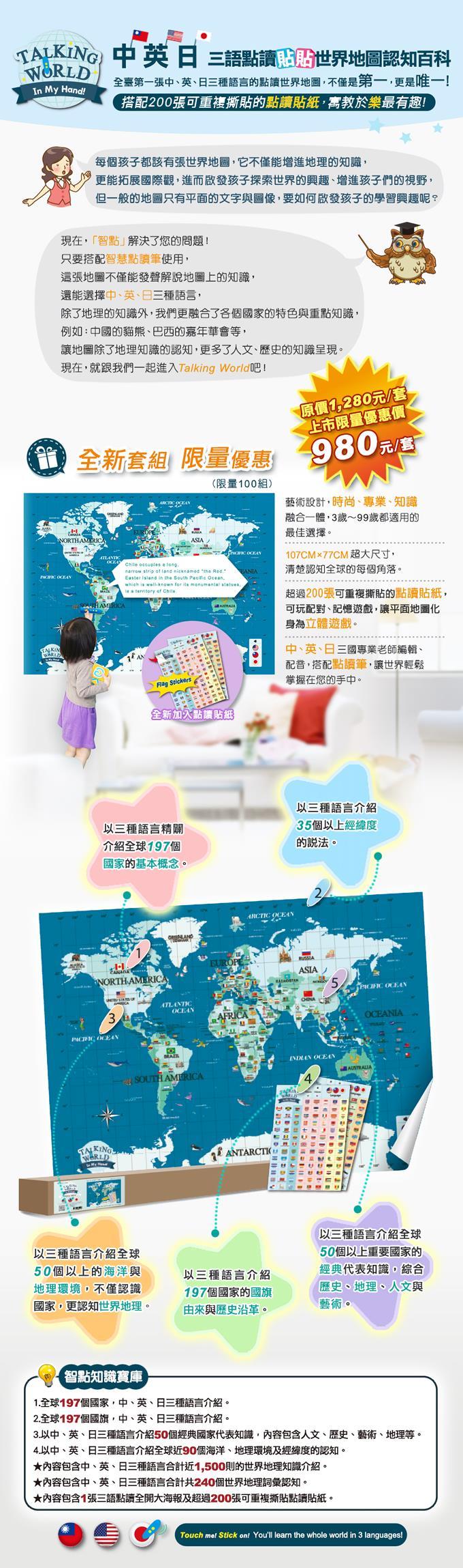 中英日點讀貼貼世界地圖組(不含點讀筆)*新版*