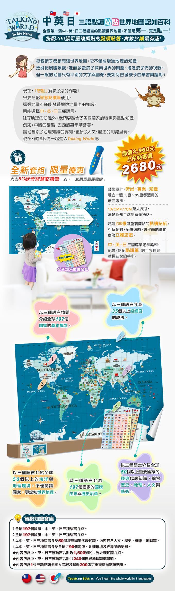中英日點讀貼貼世界地圖套裝(世界地圖組+1支點讀筆)*新版*