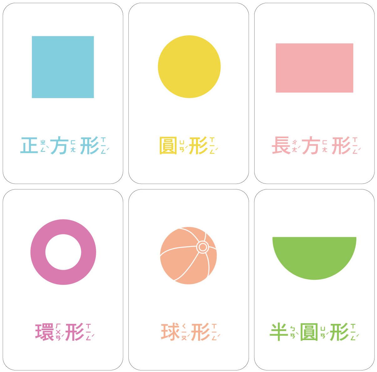 【GBL操作教具】識字卡牌 4in1-(數字、英文字母、顏色、形狀)