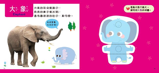 撕下黏上:動物變身秀(進階拼圖)-幼兒撕黏互動遊戲書06