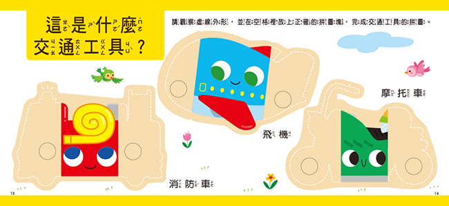 撕下黏上:改造交通工具(進階拼圖)-幼兒撕黏互動遊戲書07