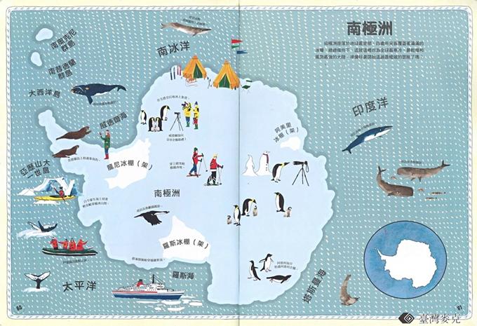 環球大探險(加贈看地圖認識全世界)P3