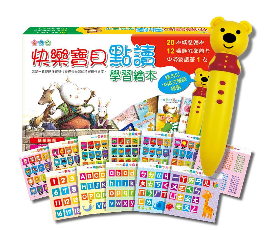 快樂寶貝點讀學習繪本