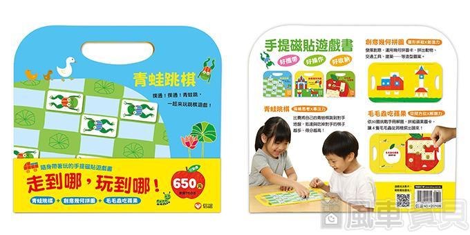 手提磁貼遊戲書組【青蛙跳棋、創意幾何拼圖、毛毛蟲吃蘋果】P1