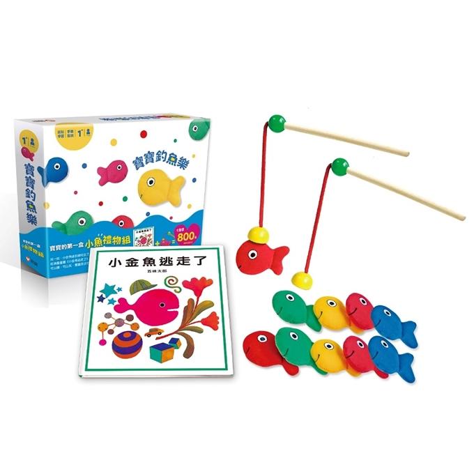 寶寶的第一盒小魚禮物組(小金魚逃走了+教具)