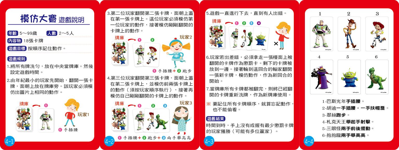 3in1互動驚喜桌遊 (玩具總動員系列)