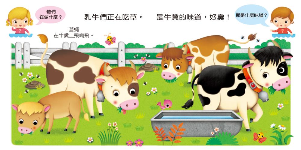 【親子互動問答小百科】這是什麼?-乳牛Cow