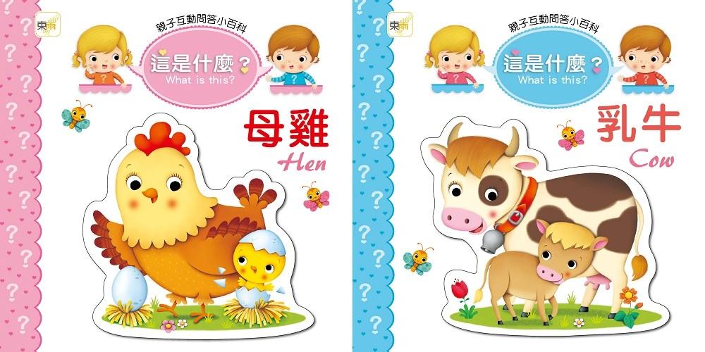 【親子互動問答小百科】這是什麼?母雞+乳牛﹝1+1套組﹞