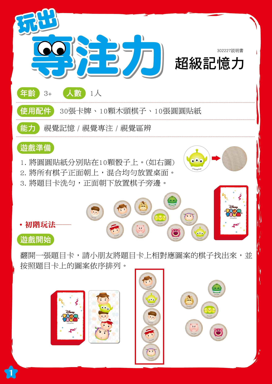 【迪士尼DISNEY-幼兒益智教具】玩出專注力-超級記憶力(TSUM-TSUM系列)