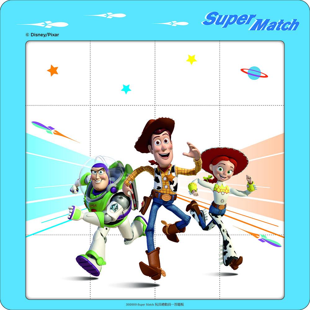 【迪士尼DISNEY-幼兒益智教具】觀察對應-SUPERMATCH大挑戰-拼出學習專注力(玩具總動員系列)